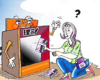夫妇都是工薪族家庭怎么投资理财?
